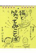 日めくり『猫と笑ってみことば』の本