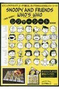 SNOOPY AND FRIENDS WHO'S WHOレジャーシートBOOKの本