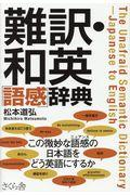 難訳・和英「語感」辞典の本