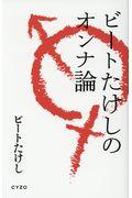 ビートたけしのオンナ論の本