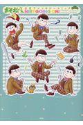 おそ松さん公式アンソロジーコミックNEET GOING ON!の本