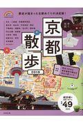 歩く地図京都散歩 2019の本