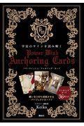 宇宙のサインを読み解くPower Wish Anchoring Cardsの本