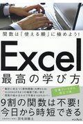 Excel最高の学び方の本
