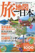 旅地図日本の本