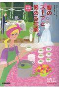 春のスープと悩める花嫁の本