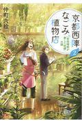 京都西陣なごみ植物店 2の本