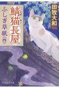 鯖猫長屋ふしぎ草紙 四の本