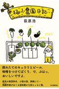 極小農園日記の本