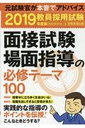 面接試験・場面指導の必修テーマ100 2019年度版の本
