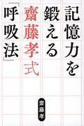 記憶力を鍛える齋藤孝式「呼吸法」の本