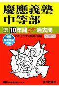 慶應義塾中等部 2019年度用の本