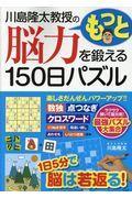 川島隆太教授のもっと脳力を鍛える150日パズルの本