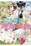 極上社長と結婚恋愛の本