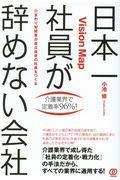 日本一社員が辞めない会社の秘密の本