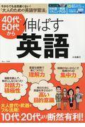40代・50代から伸ばす英語の本