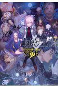 Fate/Grand OrderアンソロジーコミックSTAR 7の本