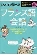 ひとりで学べるフランス語会話の本