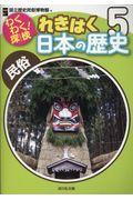 わくわく!探検れきはく日本の歴史 5の本