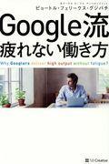 Google流疲れない働き方の本