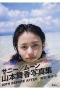 サニー/ムーンの本