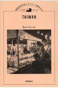 子連れで楽しむ台湾の本