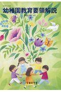 幼稚園教育要領解説 平成30年3月の本