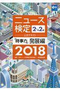 ニュース検定公式テキスト「時事力」発展編(2・準2級対応) 2018年度版の本