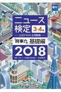 ニュース検定公式テキスト&問題集「時事力」基礎編(3・4級対応) 2018年度版の本