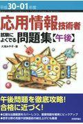 応用情報技術者試験によくでる問題集【午後】 平成30ー01年度の本