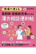現場で使える薬剤師・登録販売者のための漢方相談便利帖の本