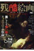DVD>残酷絵画 DVD BOOKの本