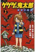 ゲゲゲの鬼太郎 妖怪千物語 1の本