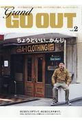 GRAND GO OUT vol.2の本