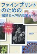 ファインプリントのための撮影&RAW現像ガイドの本
