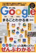 Googleサービスがまるごとわかる本最新版の本