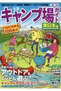 全国キャンプ場ガイド東日本編 '18−'19の本