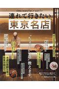 連れて行きたい東京名店の本