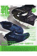 FINEBOYS靴 vol.10の本