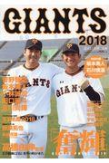 GIANTS 2018の本