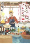 リノベご飯のレシピ帖の本