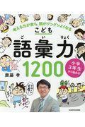 小学3年生から始める!こども語彙力1200の本