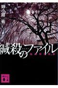 緘殺のファイルの本