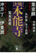 決戦!本能寺の本