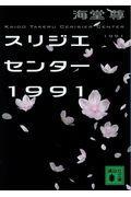 スリジエセンター1991の本