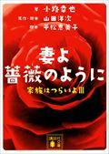 妻よ薔薇のようにの本