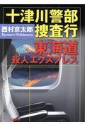 十津川警部捜査行の本