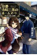 京都寺町三条のホームズ 9の本