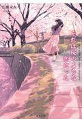 それは桜のような恋だったの本