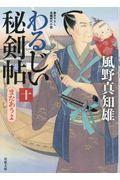 わるじい秘剣帖 10の本